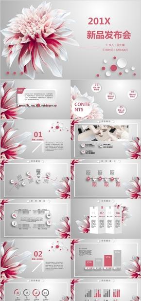 新品发布会PPT模板,时尚、大气、简约、红色粉色PPT模板、高级发布会、产品发布会PPT