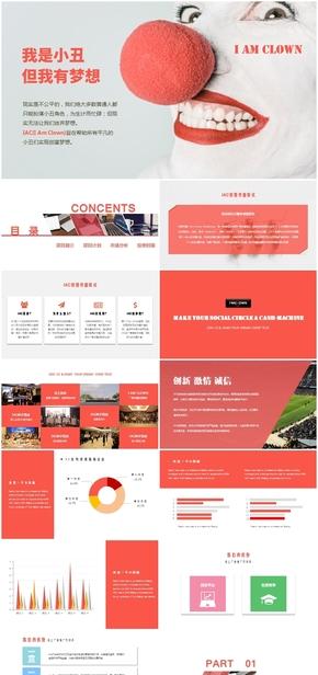 高端时尚大气商业计划书,产品介绍演示,产品白皮书,产品报告【可编辑】