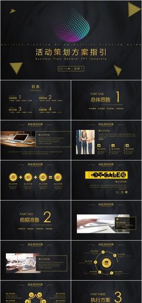 通用黑色金色大气创意活动策划营销方案PPT模板,高端大气通用时尚