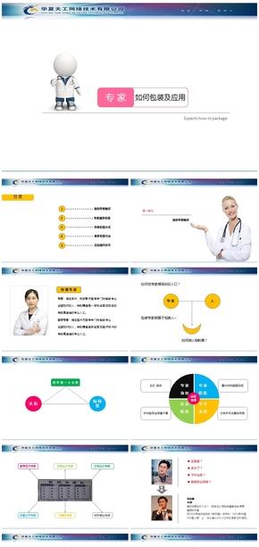 如何包装医院,医疗软文,互联网医疗培训、文案培训、公司内部培训PPT演示模板
