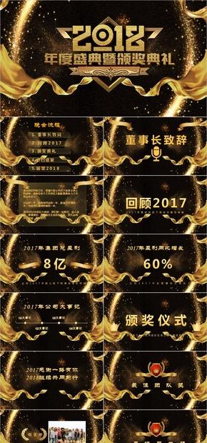 大气黑金通用年会颁奖典礼PPT模板,高端大气PPT,年会颁奖典礼PPT,年会汇报模板,工作汇报模板