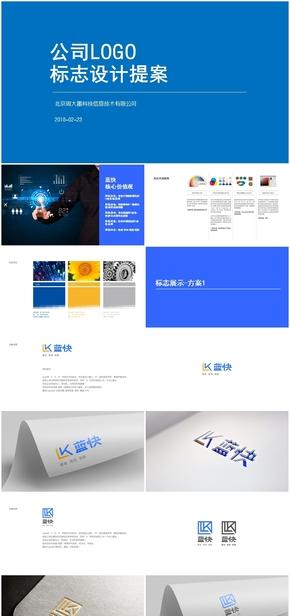 公司logo提案,设计方案,设计演示方案PPT