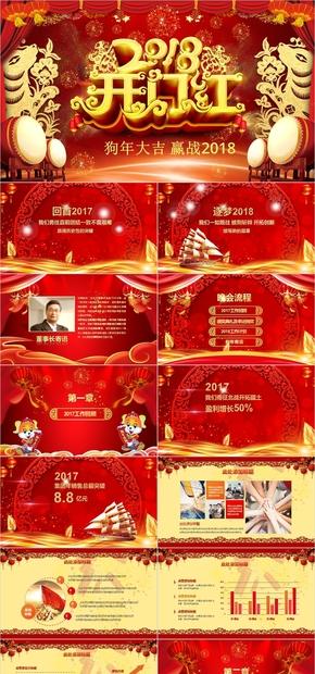 中国风开门红大气公司年会颁奖PPT模板,年会,公司年会,颁奖年会,公司年会背景,年会表演,颁奖典礼