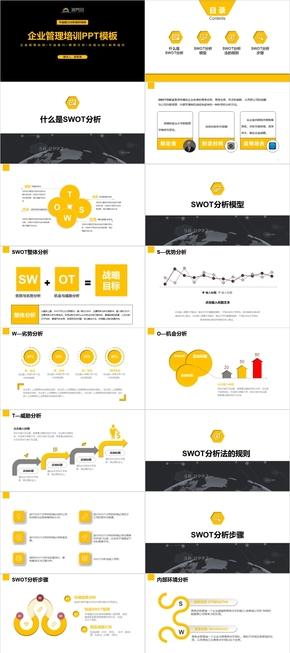 企业管理培训PPT模板黄黑白配搭色系