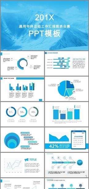 年终工作总结公司年度汇报述职报告图表合集ppt模板