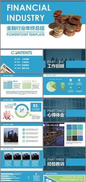 金融行业工作总结述职报告年底总结工作计划PPT模板