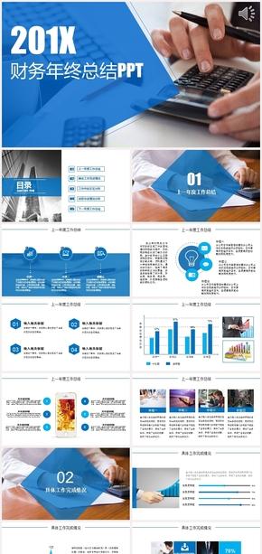 商业计划书PPT模板,财务部年终工作总结PPT模板,PPT模板下载,水循环ppt