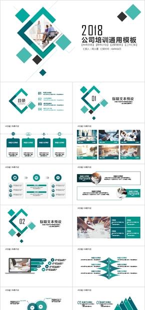 蓝绿色方块图形公司培训ppt模板
