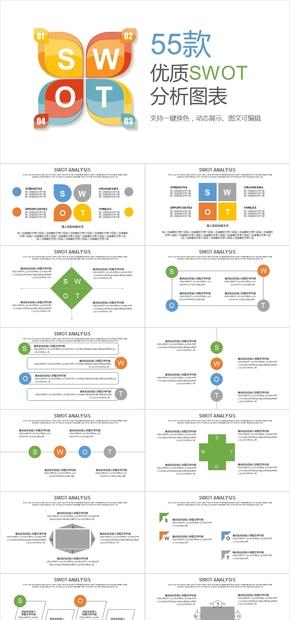 55款多彩简约SWOT分析PPT图表