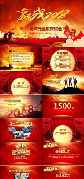 赢战狗年新年元旦联欢晚会PPT模板,新年晚会,公司年会,年会颁奖,高端大气,红色,喜庆