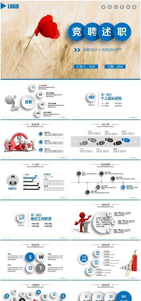 蓝色高端大气述职报告,工作总结,竞岗演讲,竞职报告PPT模板.