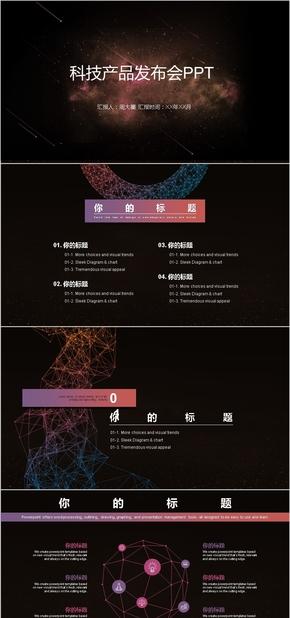 黑色科技行業報告PPT,科技匯報、科技產品發布會PPT模板