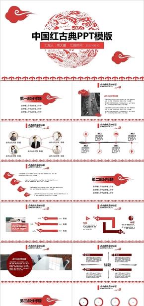 中国红古典大气典雅PPT模板