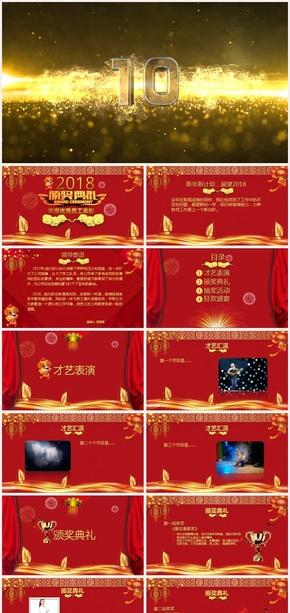 公司年会大气通用高端极致红色喜庆年终晚会暨表彰大会PPT模板