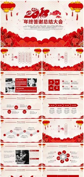 中国风年终总结、述职报告、工作总结、事业单位工作报告PPT模板