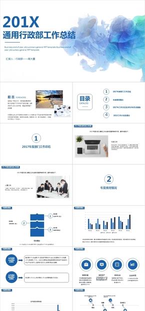 部门工作总结报告,工作会议报告,部门述职报告,行政部总结报告