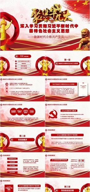 红色党政风党建十九大党章学习PPT模板