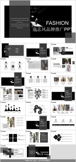 高级通用灰白杂志风时尚品牌推广发布会PPT模板