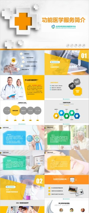 医学简介、公司介绍、培训、新员工内训、项目汇报、毕业论文、课题报告