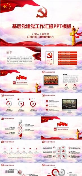 基层党团党政党建工作汇报对接模板 红色政府报告PPT 党建学习报告
