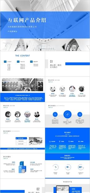PPT模板,互联网展示汇报,产品总结,产品介绍,商务PPT,工作汇报ppt