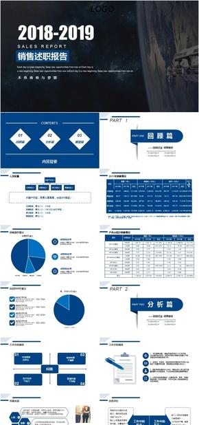 年终总结述职报告工作报告总结ppt模板销售述职报告总结PPT