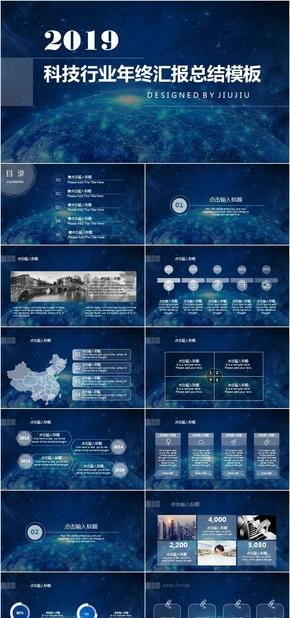 科技行业蓝色大气时尚通用商务PPT模板