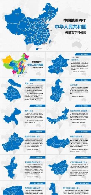 中国地图完整版PPT图表