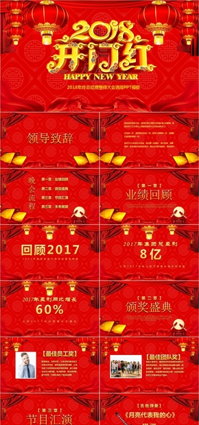 中国风开门红大气公司年会颁奖PPT模板,年会PPT,新年晚会,春节晚会,公司表彰大会