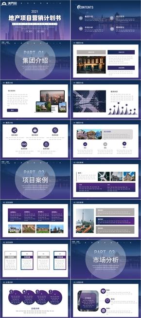 蓝紫色系地产项目营销计划宣传营销PPT模板下载