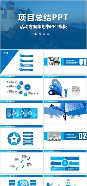 简约节日活动策划书PPT模板公司项目组年会总结PPT模板