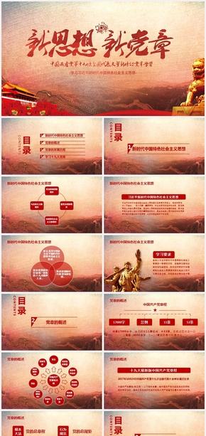 党政机关高端大气极致雅致中国风新思想新党章党政党课教育PPT模板