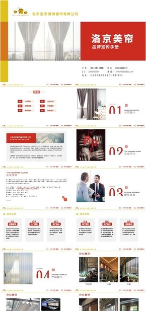 公司宣传、公司简介,企业简介,公司介绍PPT模板