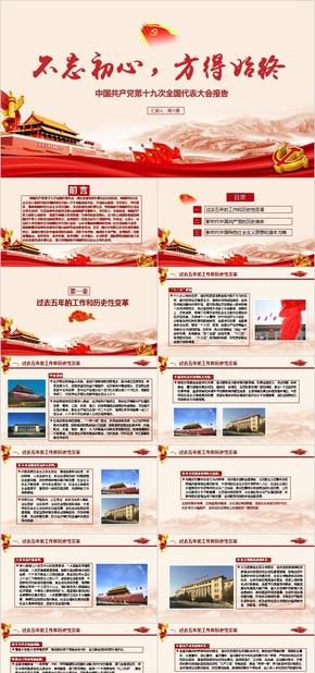 红色党政十九大PPT模板、政府工作报告、政府PPT、党政机关工作报告