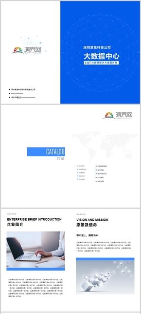 科技企業宣傳冊PPT模板,可印刷