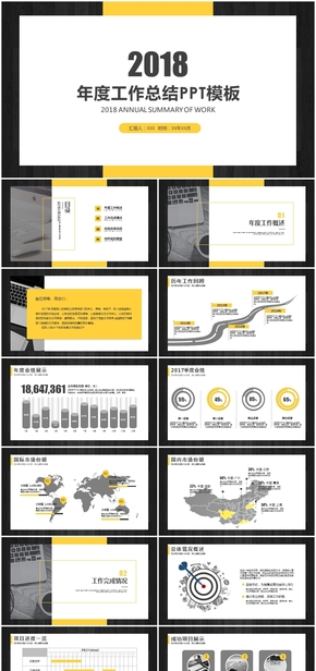 黄色动态通用年终总结PPT模板,工作汇报,述职报告,年终总结计划【颜色可调】
