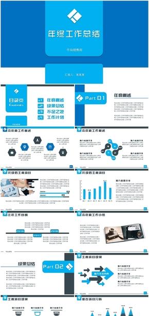 蓝色系工作总结,工作计划,年终总结计划总结,会议报告PPT模板