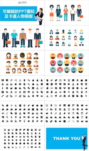 多彩色系可编辑的PPT图标 及卡通人物PPT模板