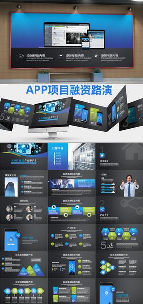 互联网科技APP项目提案策划推介融资路演大气PPT模板(51P)