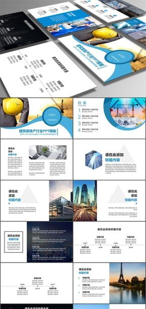 建筑房地产公司介绍宣传工作汇报蓝色ppt模板(72p)