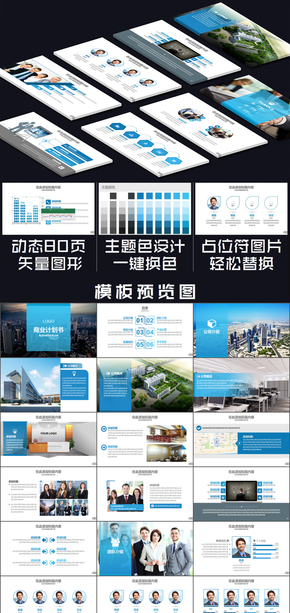 简约实用商业计划书融资路演项目策划蓝色动态PPT模板