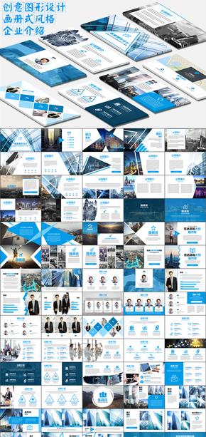 大气高端画册风格创意图形设计企业介绍创业融资ppt模板(100页)