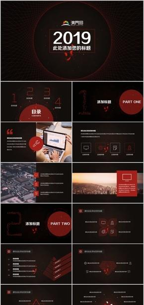 红色火焰大气商务科技质感星空线条工作汇报商业计划书