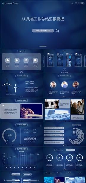 UI风格简约工作汇报模板