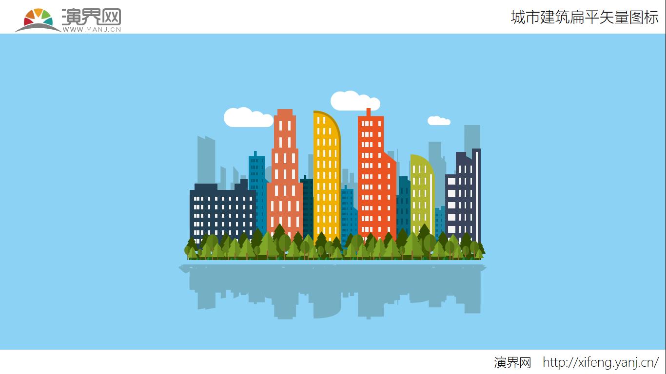 城市建筑扁平矢量图