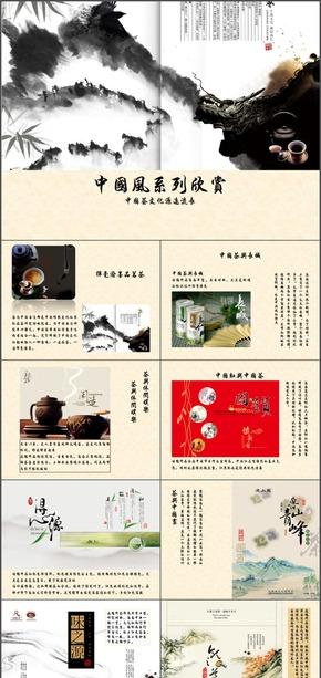 茶文化遇上中国风PPT欣赏