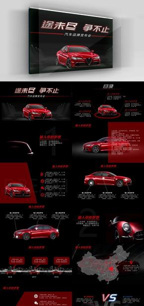 汽車行業 產品發布 產品介紹 《夢想激涌》紅色模板