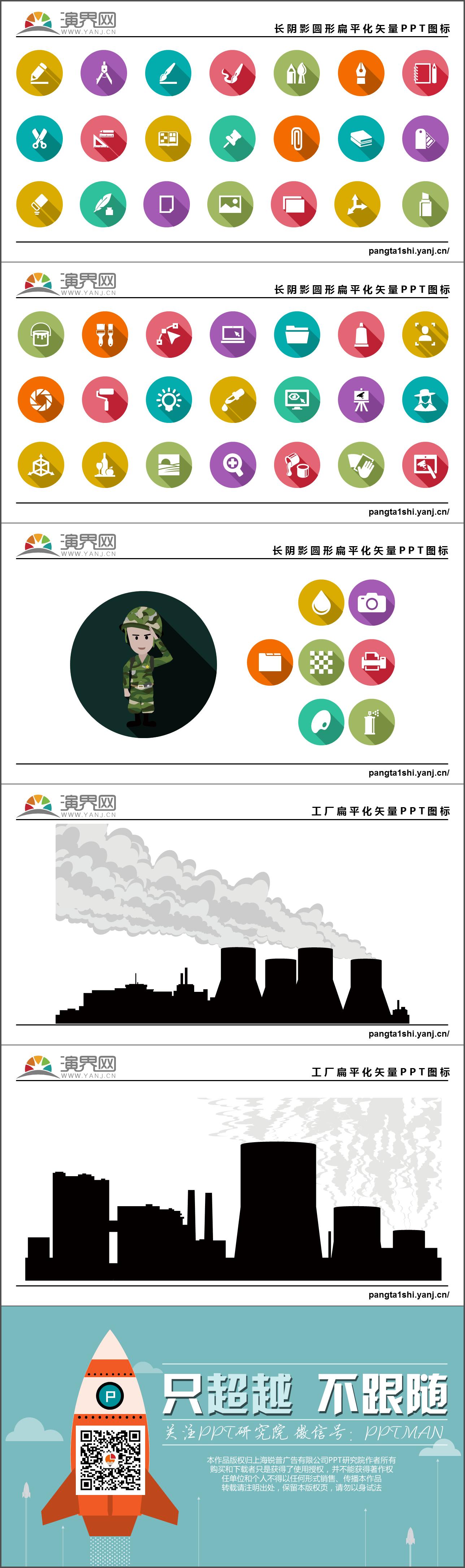 图片素材 长阴影圆形扁平化矢量ppt图标  商品标签: 矢量图标教育军事