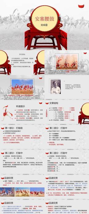 人教部编版八年级语文下册第一单元《安塞腰鼓》刘成章 课件