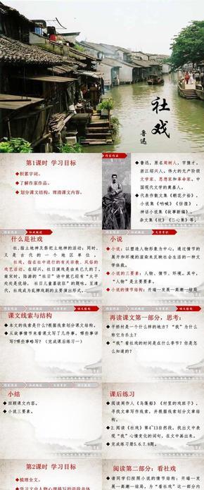 人教部编版八年级语文下册第一单元 社戏 鲁迅